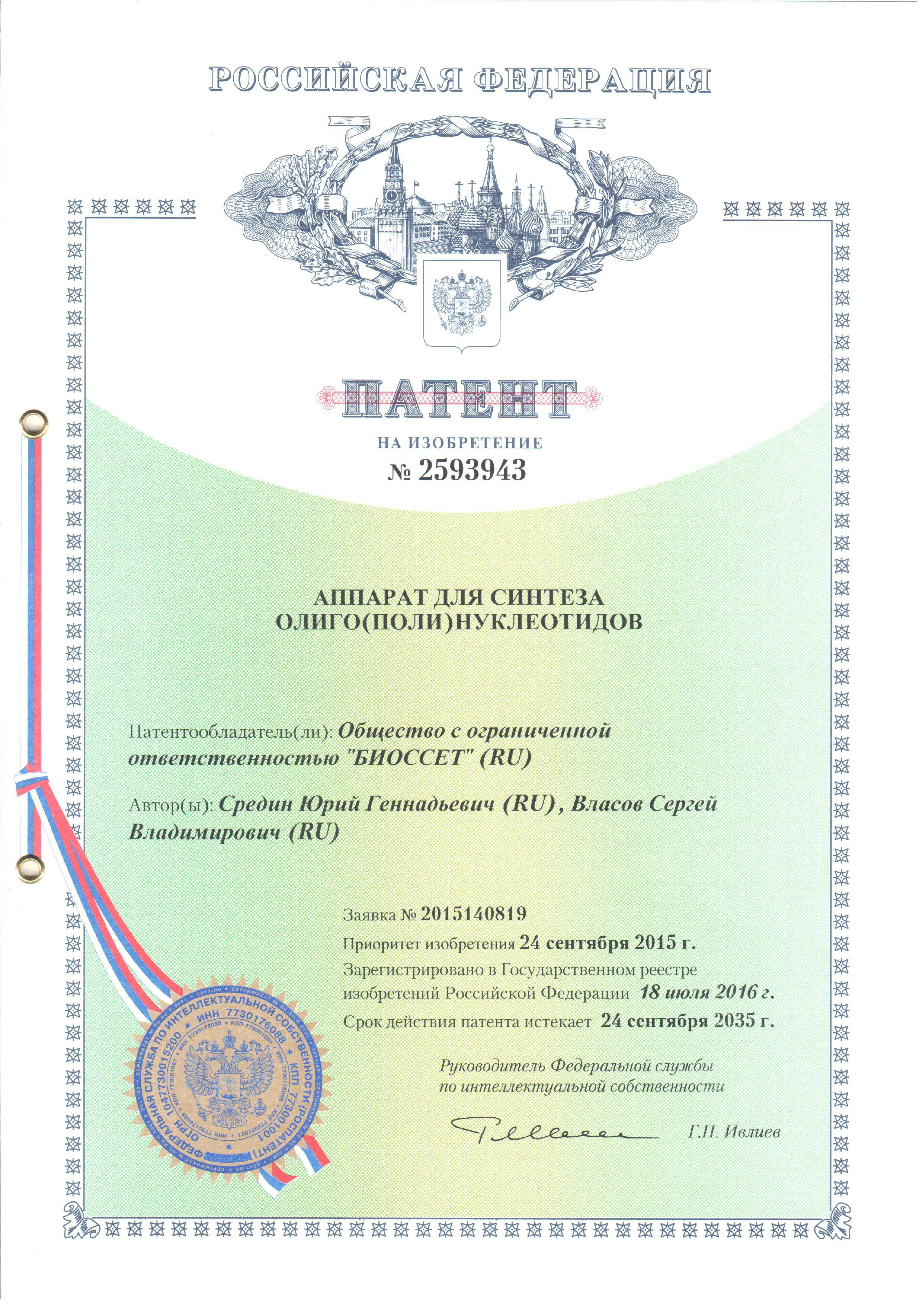 Where and how in Russia to obtain a patent for an invention